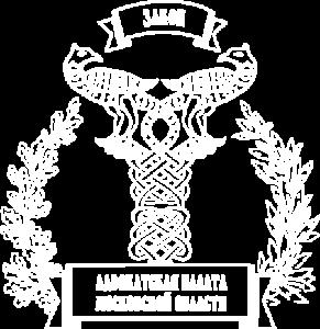 Адвокатская палата Московской области