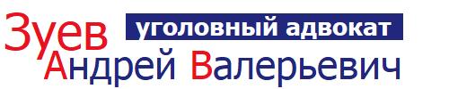 Зуев Андрей Валерьевич | адвокат по уголовным делам